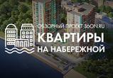 Квартиры на набережной: ТОП-новостроек с видом на водохранилище