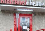 В Воронеже магазин «Красное & Белое» нарушил решение суда и возобновил работу