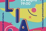 Воронежцы увидят фильмы Лондонского международного анимационного фестиваля