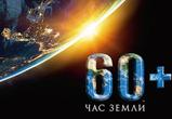 Воронежцев приглашают к участию во всемирной экологической акции «Час Земли»