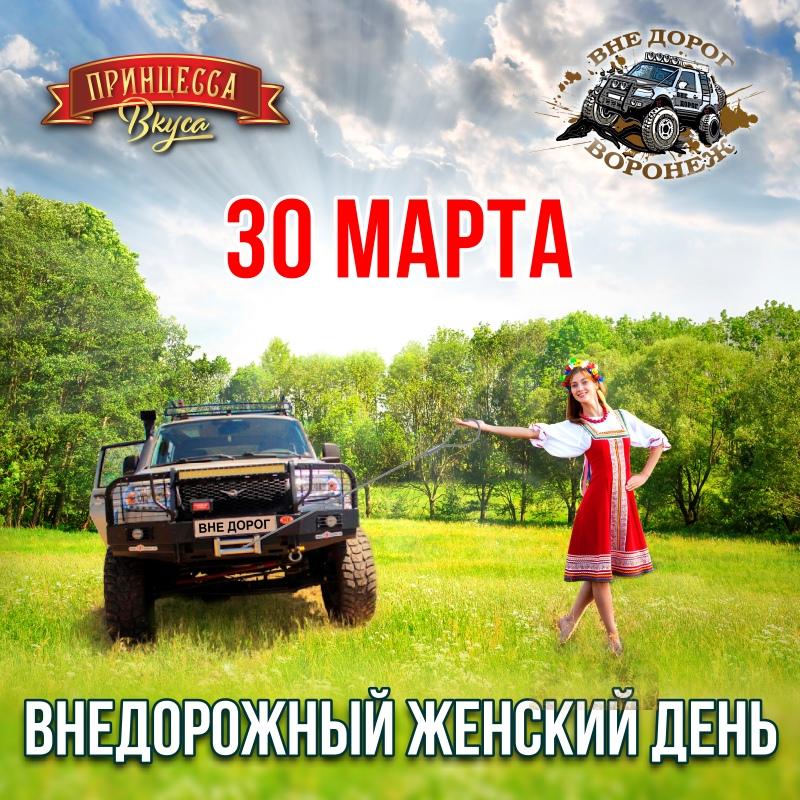 В Воронеже пройдет Внедорожный Женский День