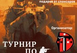 Турнир по CS:GO в клубе Dream Team