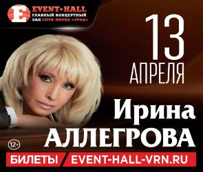 Ирина Аллегрова споет в Воронеже свои лучшие песни