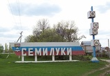 Мэром Семилук избрали Андрея Братякина