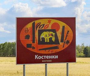 Воронежцев приглашают на субботник в знаменитый музей-заповедник «Костёнки»