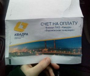 Воронежцев напугали новые квитанции за отопление