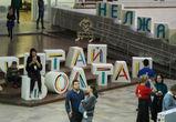 Организаторы книжного фестиваля «Читай-Болтай» определились с его датами