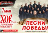 В Воронеже ко Дню Победы всемирно известный хор исполнит песни о великой войне