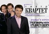 В Воронеже впервые выступит «Квартет И»