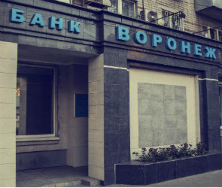 Ревизионная комиссия обнаружила недостаток активов на 4,5 млрд у банка «Воронеж»