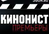 ПРЕМЬЕРОЧНАЯ: В кино с 9 мая
