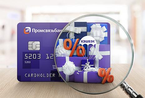 Промсвязьбанк дарит 300 бонусных баллов новым держателям кредитных карт