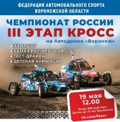 Открытие летнего автоспортивного сезона на Автодроме «Воронеж»