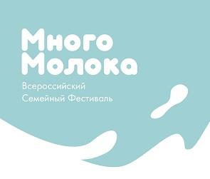 В Воронеже пройдет Всероссийский семейный фестиваль «Много Молока»
