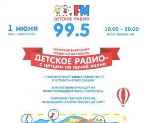В Воронеже пройдет праздник детей и взрослых «С детьми на одной волне»