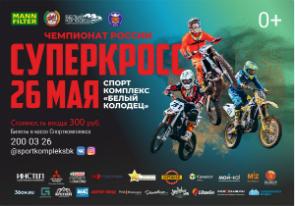 Стартует I этап Чемпионата и Первенство России по суперкроссу