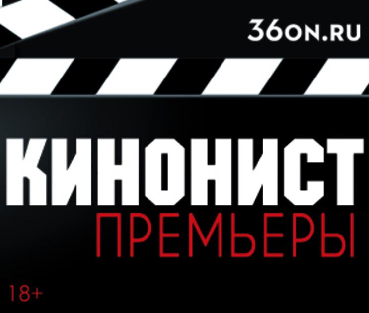 ПРЕМЬЕРОЧНАЯ: В кино с 23 мая