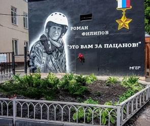 Возле граффити Романа Филипова появился цветник