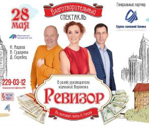 28 мая на сцене ВКЗ состоялась премьера благотворительного спектакля «Ревизор»