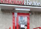 В Воронеже повторно приостановили работу магазина «Красное&Белое»