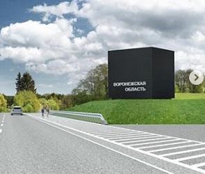 На въезде в Воронежскую область предложили установить шестиметровый черный куб