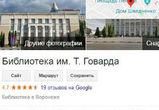 Неизвестные переименовали воронежскую библиотеку имени Никитина