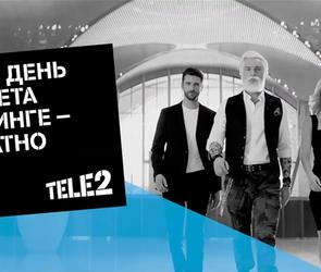 Абоненты Tele2 не платят за интернет в первый день за границей
