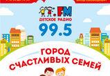 Детское радио традиционно приглашает воронежцев в «Город счастливых семей»