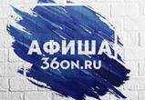 Афиша на 5 - 7 июля: РокОтПоколений, театральный марафон и «Зарядка 1+1»