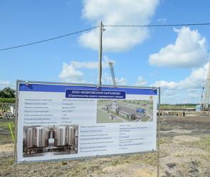 В Воронежской области построят новый сыродельный завод