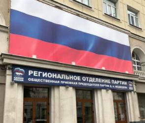 Воронежское отделение «Единой России» заподозрили в нарушении дизайн-регламента