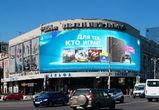 На кинотеатре «Пролетарий» в Воронеже может появиться огромный медиафасад