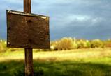 В Воронежской области пересчитают кадастровую стоимость земли