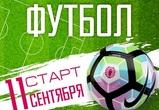 В Воронеже открыли прием заявок на осенний сезон «Лиги Чемпионов Бизнеса»