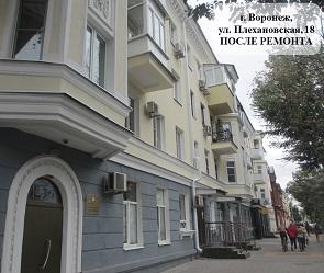 В центре Воронежа модернизируют 12 многоквартирных домов
