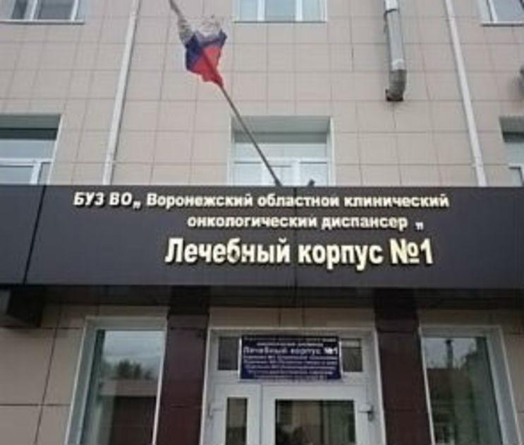 Онкодиспансер, где пациентку придавило аппаратом, оштрафовали на 200 тыс рублей