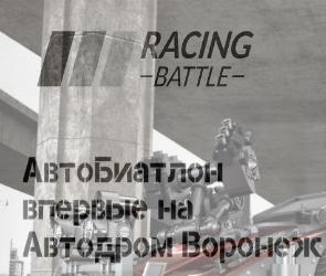 10 августа на Автодроме «Воронеж» состоится Автобиатлон