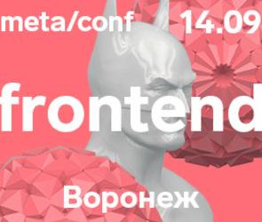 Митап по технологиям frontend в Воронеже
