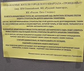 Воронежцев призвали не подписывать петицию против дороги Шишкова-Тимирязева