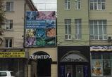Антимонопольщики сочли плакат «Платоновфест  — гордость Воронежа» рекламой