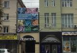 УФАС объяснило, что не так с воронежской «гордостью» Михаила Бычкова