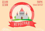 Семейный праздник ИгроГрад 2019