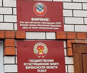 Воронежцы в Сети обсуждают дом, где не действуют законы РФ – фото