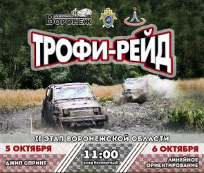 II этап Чемпионата по трофи-рейду пройдет на автодроме «Воронеж» 5 и 6 октября
