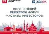 В Воронеже пройдет биржевой форум частных инвесторов