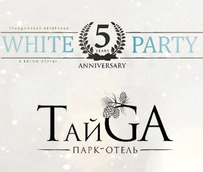 Парк-отель ТайGA приглашает на White Party в честь пятилетнего юбилея