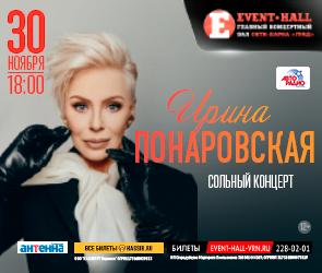 Концерт Ирины Понаровской в Воронеже