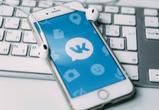 Под Воронежем суд оштрафовал пользователя «ВКонтакте» за публикацию песни