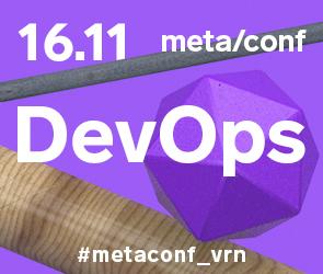DevOps Meetup в Воронеже