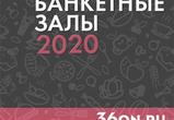 Где отметить Новый год 2020: ТОП банкетных залов Воронежа